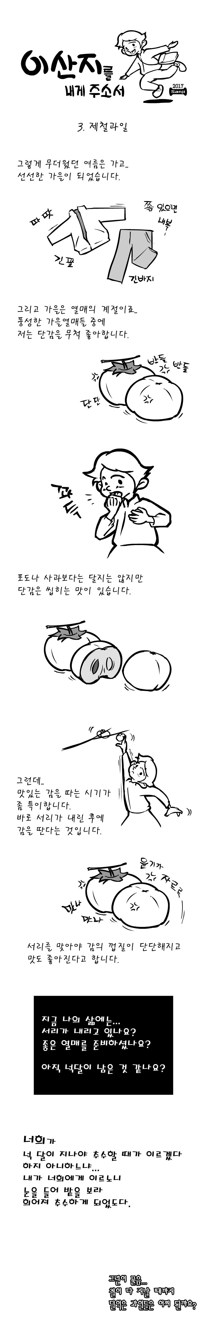 171104-이산지_003_s.png