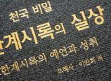 꾸미기_이만희책.jpg